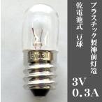乾電池式神前灯籠用豆球3V0.3A(交換用)(神具)