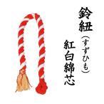 鈴紐紅白綿芯網桐無し4尺長さ120センチ・縄径1.2寸(3.6センチ)
