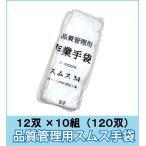 白手袋 警備  スムス手袋 作業用手袋 白 120双(10打)セット 品質管理用【1001】 DIY 工具 57