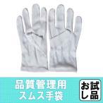 白手袋 警備 スムス手袋 作業用手袋 白 サンプル 品質管理用【1001】