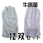 作業手袋 牛床革 革手袋 107APCEC 12双 鉄鋼 溶接 建設 廉価版 低価格