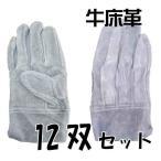 送料無料 作業手袋 牛床革 革手袋 107APCEC 12双 鉄鋼 溶接 建設 廉価版 低価格