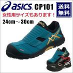 【送料無料】アシックス asics 安全靴 作業靴 ウィンジョブ 安全靴 CP101