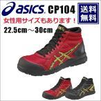 アシックス asics 安全靴 送料無料 作業靴 ウィンジョブ 安全靴 CP104