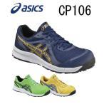 【送料無料】アシックス asics 安全靴 作業靴 ウィンジョブ 安全靴 CP106
