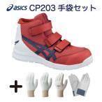 アシックス asics 安全靴 選べる手袋セット 送料無料 作業靴 ウィンジョブ 安全靴 CP203