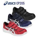 アシックス asics 安全靴 送料無料 作業靴 ウィンジョブ CP205 標準的なレギュラーウイズ(2E相当)設計のローカットベルトタイプ。メンズ レディース