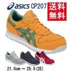 【送料無料】アシックス asics 安全靴 作業靴 ウィンジョブ 安全靴 CP207 スタイリッシュでカジュアルスニーカーデザインの女性向けモデル レディース
