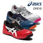 アシックス asics 安全靴 作業靴 ウィンジョブ CP210 ホールド性と軽量性に優れたモデル メンズ レディース スニーカー