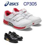 アシックス asics 安全靴 作業靴 ウィンジョブ 安全靴 CP305 AC 歩行動作に合わせて足裏に空気を取り込むソール構造。