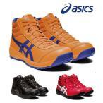 アシックス asics 安全靴 ウィンジョブ 作業靴 CP701 足首をサポートしクッション性やグリップ性など優れた機能 メンズ レディース スニーカー