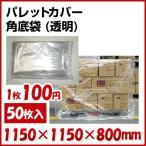 【企業様向け】透明 パレットカバー 角底袋(800H) 3mm 50枚入