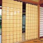 竹すだれカーテン 約100×170cm TC52170〔同梱不可〕