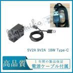 純正新品 Asus 18W Type-C AC アダプターセット 【Android対応】超急速充電