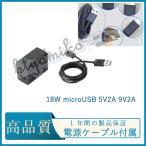 純正新品 Asus 18W microUSBケーブル ACアダプターセット  (9V2A対応) 超急速充電