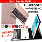 iPad Pro 10.5寸に対応 超薄・取り外し可能 Bluetoothキーボードケース/スタンド機能付き/スリープ機能付き/キーボード分離可能/薄型軽量 アルミ合金