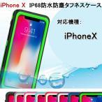 IP68防水防塵タフネスケース 防水ケース 防塵 防雪 iPhone X iPhone x ケース iPhone X ケース iPhone xケース iPhone xカバー iphone8ケース iphone7ケース