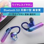 ワイヤレスイヤホン 耳掛け型 ブルートゥースイヤホン IPX7防水 Bluetooth 5.0 ヘッドセット 片耳   ハンズフリー 超長待機時間 左右耳兼用 iphone Android