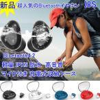 ショッピングbluetooth ワイヤレスイヤホン Bluetooth イヤホンり両耳 イヤホンマイク イヤホン ミニサイズ 軽量 iPhone ミニサイズ IPX5 防水 マイク付き 充電式収納ケース i8s