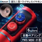 �ǿ��� Bluetooth5.0 �ߥ˷��磻��쥹����ۥ� Bluetooth����ۥ�ⲻ�� �ɿ�֥롼�ȥ���������ۥ� ��ư�Ÿ�����ư�ڥ���� iphone Android �б�����ۥ�