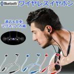 ショッピングbluetooth Bluetooth ワイヤレスイヤホン Bluetooth 4.1 両耳 マグネット ンマイク ハンズフリー 防水 防汗 高音質 急速充電 ネックレス型 iPhone Xs MAX XR イヤホン