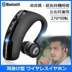ワイヤレスイヤホン 耳掛け型 ブルートゥースイヤホン Bluetooth 4.1 ヘッドセット 片耳 ハンズフリー 270°回転 超長待機  iphone Android 対応の画像