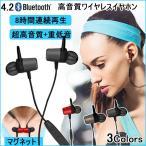 ショッピングbluetooth Bluetooth 4.2 ワイヤレスイヤホン 高音質 軽量 ブルートゥースイヤホン 防塵防水 重低音 スポーツ ヘッドホンイヤホン マイク付き ジョギング用 iPhone Android
