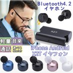 X2T Bluetooth �磻��쥹 ����ۥ� ���ݡ��� �ⲻ�� ���ܥ����߷� ���� �ޥ�����¢ �ɴ� ��ũ iPhone Android �б�
