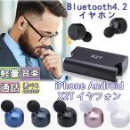 Bluetooth4.2 イヤホン ワイヤレス iPhone Android アイフォン スマホ Bluetooth 完全左右独立 イヤホンり両耳 スポーツ 無線 通話 マイク 音楽 X2T イヤフォン