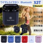 ワイヤレスイヤホン Bluetooth イヤホンり両耳 イヤホンマイク イヤホン スポーツ iPhone 高音質 Galaxy Andoroid 多機種対応 ミニサイズ X3T TAROME