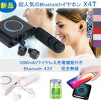 Bluetooth  �����磻��쥹����ե��� X4T �磻��쥹���� �֥롼�ȥ����� ����ե��� ξ�� �Ҽ� iPhone ����ɥ��� �ⲻ�� ���ޥ� ����ۡ��� ���ݡ���