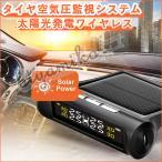 タイヤ空気圧監視システム モニタリング タイヤセンサー 無線測定 ソーラー充電 USB充電 気圧/温度計測監視 振動感知 外部センサー 気圧温度即時監視 太陽能