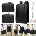 メンズ ビジネスリュック ビジネスバッグ 20L メンズ 鞄 男性 お父さん 通勤 出張 リュックサック 革 バッグ フォーマル 上質 3way 防水  大容量 15.6型インチ