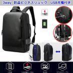 BOPAIビジネスリュック リュックバッグ ビジネスバッグ PCバッグ メンズリュック大容量パック通学通勤出張旅行デイパック USB充電 3way 高品質レザーバッグ