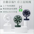 卓上扇風機 USB扇風機 卓上ファン 卓上扇風機 小型扇風機 熱中症扇風機 自動首振り充電式 ミニ扇風機 家電 静音 超強風 7枚羽根 省エネ 4000mAh