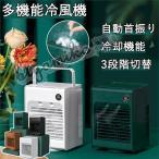 卓上冷風機 冷風扇 扇風機 送風 加湿機能 冷却機能 空気清浄機能 スポットエアコン ミニクーラー ポータブルエアコン 氷いれ可能 オフィス 野外のテント
