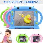iPad ケース キッズiPadケース キッズ 子供向けiPadケ