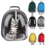 ペット キャリー キャリーバッグ コンパクト  猫リュック 透明 宇宙船カプセル型 ペッ 軽い お出かけ用 小型猫犬用品