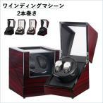 ワインディングマシーン 腕時計ケース 収納 2本巻き ウォッチワインダー 時計ワインディングマシーン マブチモーター 腕時計自動巻き上げ機