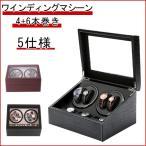 ワインディングマシーン 自動巻き時計用 腕時計ケース 腕時計収納  4+6本巻き ピアノ調 ワインディングマシン 収納ケース 静音 ウォッチワインダー