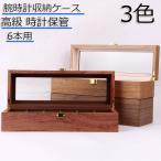 時計ケース 腕時計 収納ケース 木製6本用 おしゃれ ウッド コレクションケース