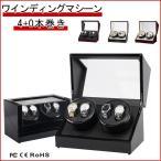ワインディングマシーン 腕時計ケース 収納 4本巻き ウォッチワインダー 時計ワインディングマシーン マブチモーター 腕時計自動巻き上げ機