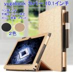 Lenovo Yoga Bookケースyogabook カバー 10.1インチ!ペン挿し付き/ 手帳型 レザー 薄型 スリム  軽量  スタンド  レノボ ヨガブック ヨガ ブック スマートケー