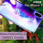 iPhoneX ケース iPhone10 iPhoneX iPhoneケース iphonex カバー アイフォン X  透明 クリアケース グラデーションカラー カラフルケース ハードケース