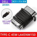 純正新品 Dell USB-C TYPE-C 45W ACアダプター 5V/20V-2A/2.25A  LA45NM150 CM645/HDCY5