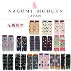 なごみモダン 靴下 足袋 NAGOMIMODERN レディース ソックス 可愛い オシャレソックス 和柄 花柄 猫柄 パンダ柄 うさぎ柄