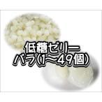 低糖ゼリー バラ(1〜49個)...