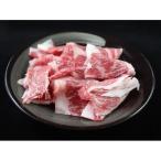 黒毛和牛 切り落とし 〔2kg〕 肩肉・バラ肉・モモ等 小分けタイプ 個体識別番号表示 牛肉 精肉〔代引不可〕