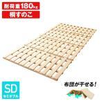 折りたたみ式 すのこベッド/寝具 セミダブル (フレームのみ) 耐荷重180kg 木製 折りたたみ 布団対応 〔寝室 フロア 床〕〔代引不可〕