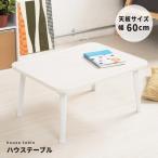 ハウステーブル(60)(ホワイト/白) 幅60cm×奥行45cm 折りたたみローテーブル/折れ脚/木目/軽量/コンパクト/完成品/NK-60